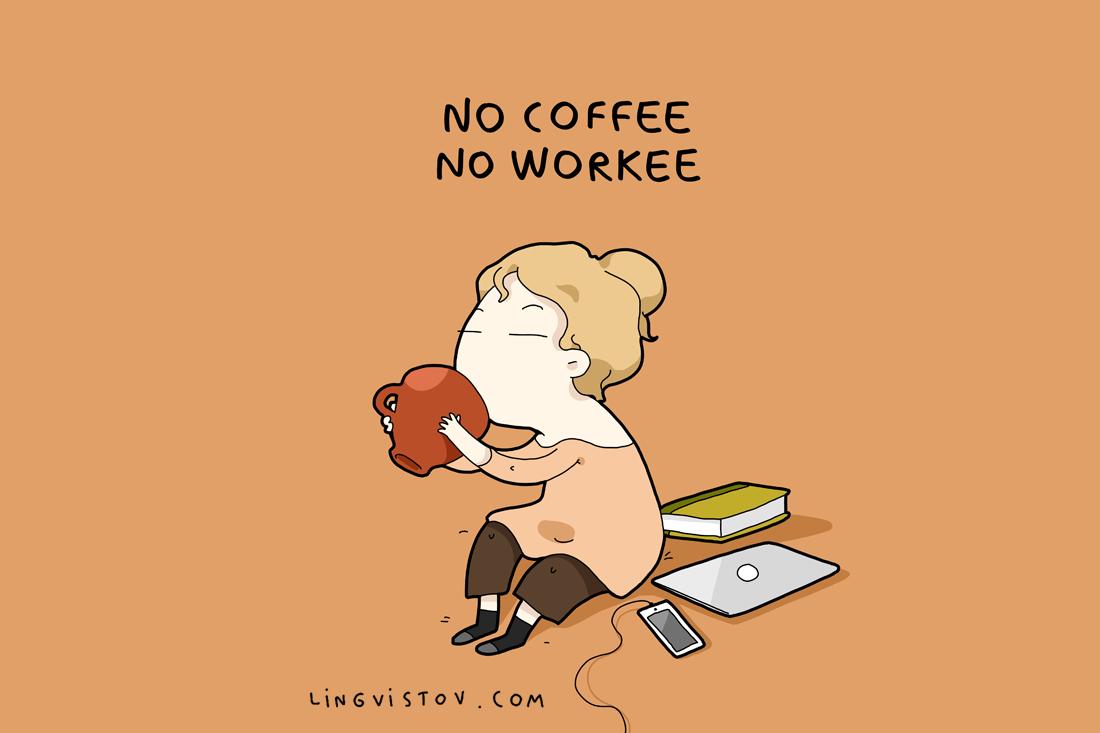 Стоит, кофе прикол картинка